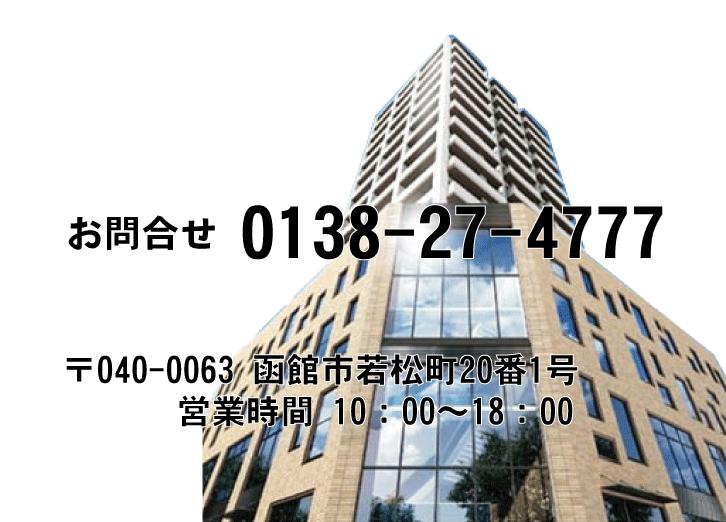 お問い合わせ 0138-27-4777 〒040-0063 函館市若松町20番1番 営業時間 10:00〜18:00