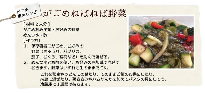 ねばねば野菜